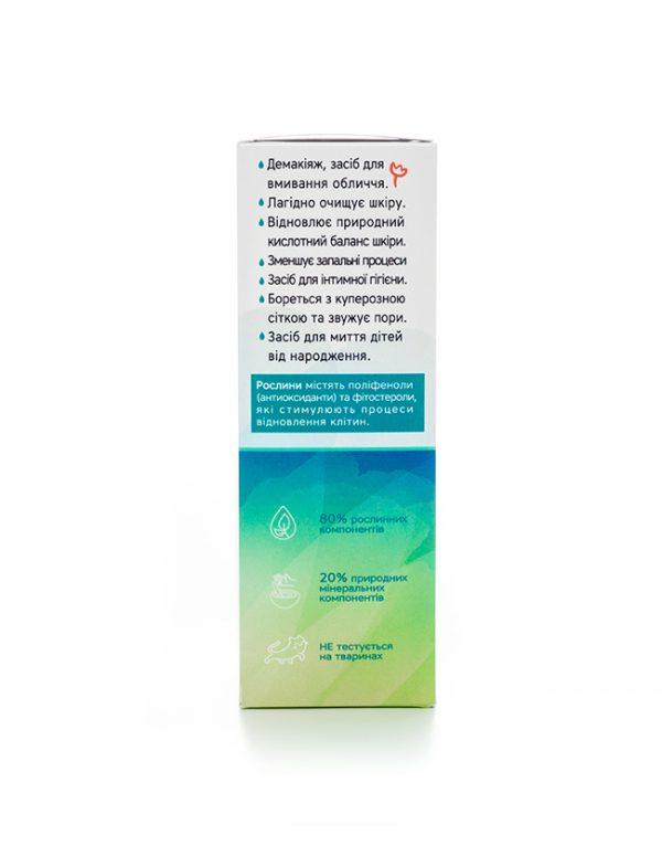 Гідрофільна очищуюча олія для обличчя